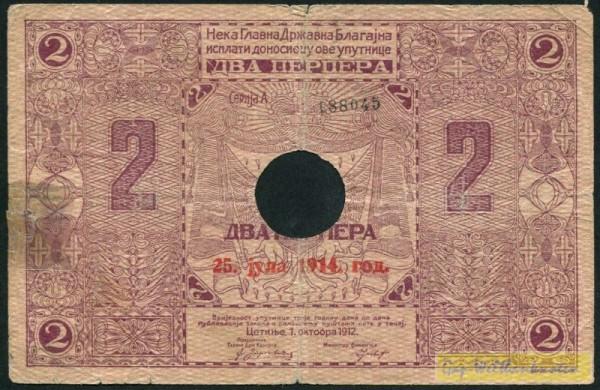 25.7.14, lochentw. - (Sie sehen ein Musterbild, nicht die angebotene Banknote)