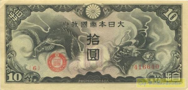 Titel 7 Zeichen - (Sie sehen ein Musterbild, nicht die angebotene Banknote)