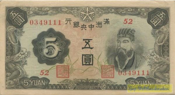 1937, KN 7-st. - (Sie sehen ein Musterbild, nicht die angebotene Banknote)