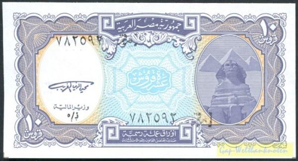 Us. El-Ghareeb, blau - (Sie sehen ein Musterbild, nicht die angebotene Banknote)