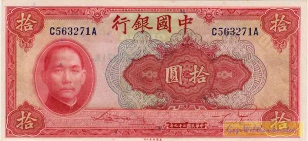 1940, X KN X Vs u. Rs - (Sie sehen ein Musterbild, nicht die angebotene Banknote)