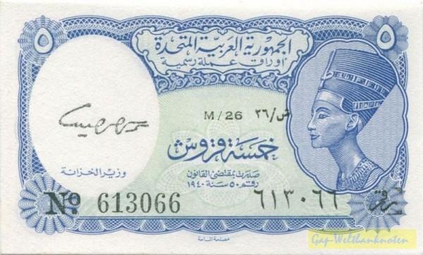 Us. Daif, blau - (Sie sehen ein Musterbild, nicht die angebotene Banknote)