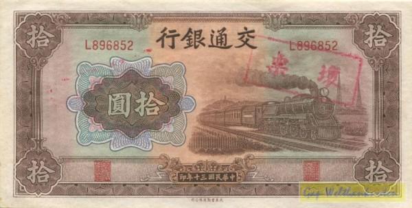 1941, KN Vs u. Rs, Stpl - (Sie sehen ein Musterbild, nicht die angebotene Banknote)