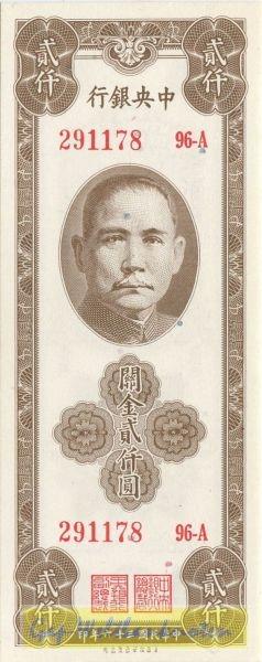 1947, braun, SBNC - (Sie sehen ein Musterbild, nicht die angebotene Banknote)