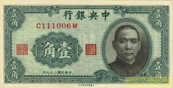 1940 - (Sie sehen ein Musterbild, nicht die angebotene Banknote)