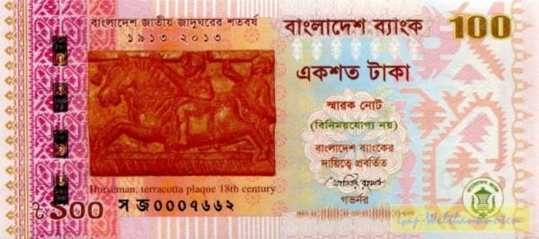 2013, GA (Museum) - (Sie sehen ein Musterbild, nicht die angebotene Banknote)