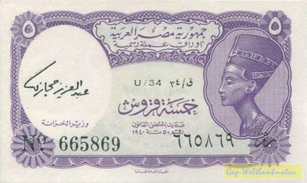 Us. Hegazy, Wz. U A - (Sie sehen ein Musterbild, nicht die angebotene Banknote)