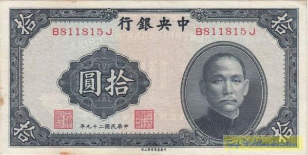 1940, X KN X - (Sie sehen ein Musterbild, nicht die angebotene Banknote)