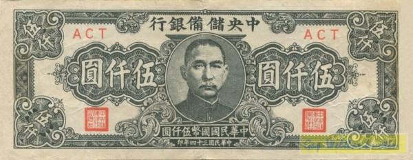 1945, schwarz auf grün - (Sie sehen ein Musterbild, nicht die angebotene Banknote)