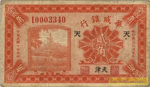 1.10.25, Tientsin - (Sie sehen ein Musterbild, nicht die angebotene Banknote)