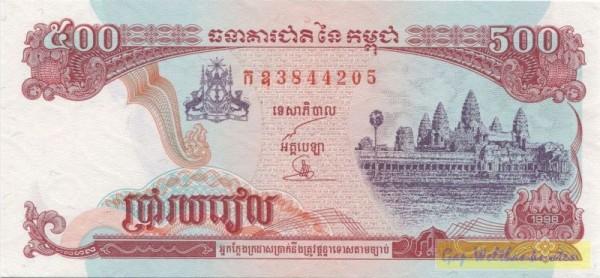 1998, Us. 17, Xឧ KN = Ersatznote - (Sie sehen ein Musterbild, nicht die angebotene Banknote)
