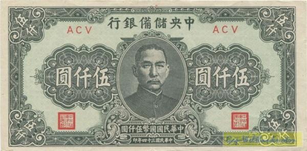 1945, dklgraugrün auf hellgrün - (Sie sehen ein Musterbild, nicht die angebotene Banknote)